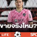 Van Lam's future is guaranteed at Muangthong United
